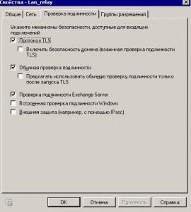 lan_relay1